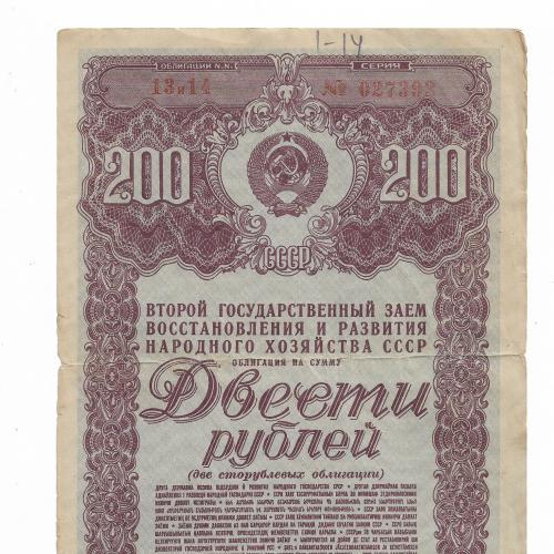 200 рублей облигация 1947 СССР заем развития народного хозяйства, нечастая.