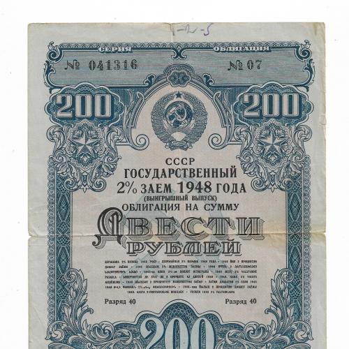 200 рублей облигация 1948 СССР 2% выигрышный заем