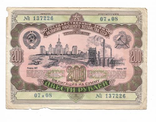 200 рублей облигация 1952 СССР заем развития народного хозяйства редкая