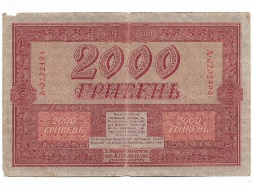 2000 гривен Украина 1918