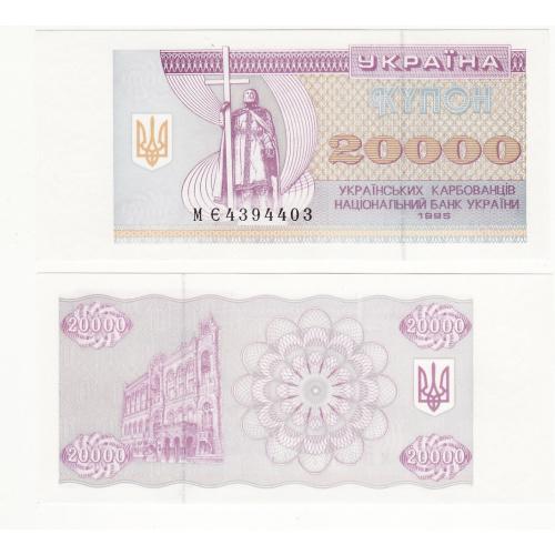 20000 карбованцев купон 1995 UNC