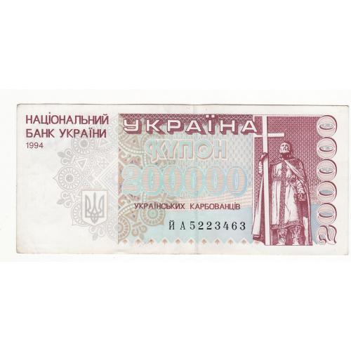 200000 карбованцев купон 1994 начальная серия ЙА №2