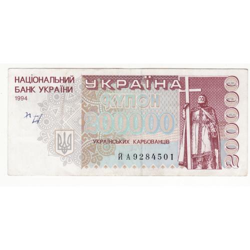 200000 карбованцев купон 1994 начальная серия ЙА