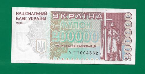 200000 карбованцев купон 1994 УГ