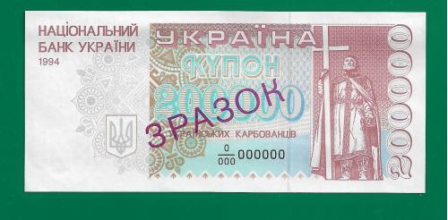 200000 карбованцев купон 1994 Украина образец зразок specimen дробь, редкая!