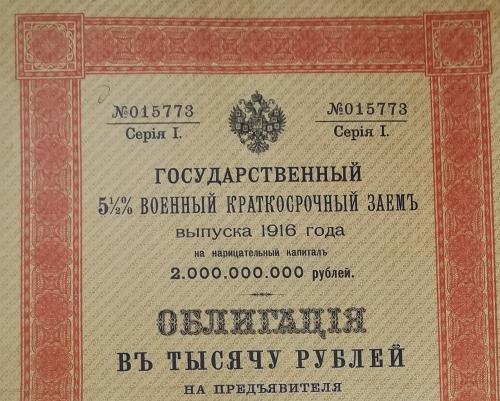 2000000 рублей Военный заем 100 рублей 1916 Редкий!