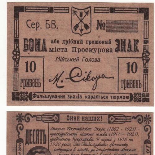 2017 Проскуров Хмельницкий, Сикора. 10 гривен Сувенирная бона, 1919. Украина