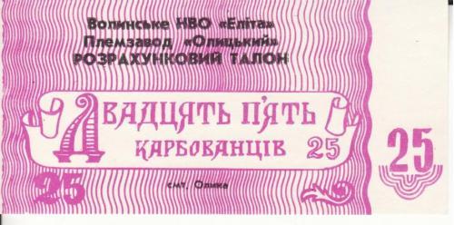 25 карбованцев Олыка Волынь НВО Элита племзавод Олыцкий Луцкий район, хозрасчет