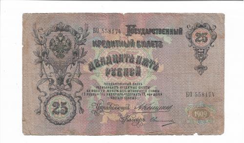 25 рублей 1909 Коншин Овчинников №2