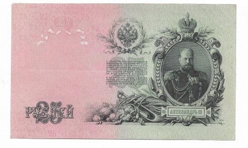 25 рублей 1909 Шипов Гусев Сохран.