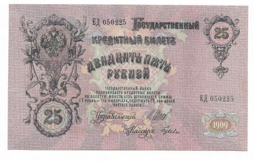 25 рублей 1909 Шипов Гусев Сохран!!