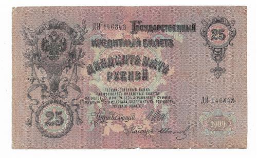 25 рублей 1909 Шипов Иванов Врем. правительство. Нечастый вариант.