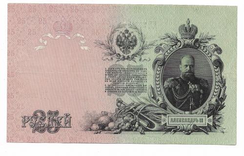 25 рублей 1909 Шипов Метц Сохран. Серия ДЦ Врем. Правительство