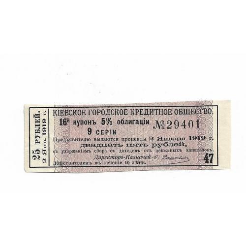 25 рублей 1919 купон Киевское Городское Кредитное Общество, фиолетовый