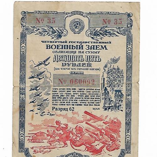 """25 рублей 1945 облигация военный заем """"с ремнем"""""""