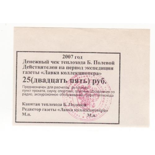 25 рублей Лавка коллекционера теплоход Б. Полевой 2007