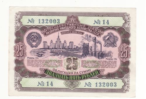 25 рублей облигация 1952 СССР заем развития народного хозяйства Соxран