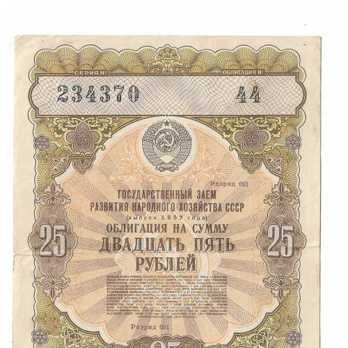 25 рублей облигация 1957 СССР Заем развития народного хозяйства редкая