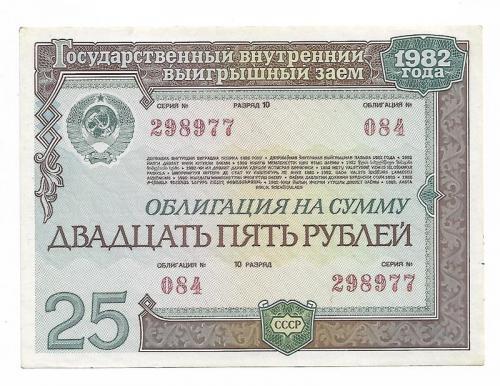 25 рублей облигация 1982 СССР гос. внутр. выигрышный заем. Сохран! 1-й выпуск
