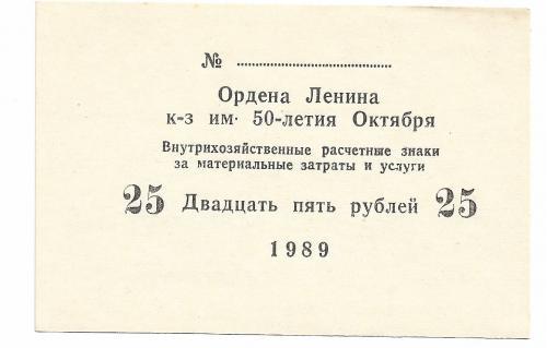 25 рублей Ордена Ленина, колхоз 50лет Октября 1989, хозрасчет