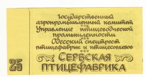 25 рублей Сербская птицефабрика Украина УССР Одесская обл. нечастая хозрасчет