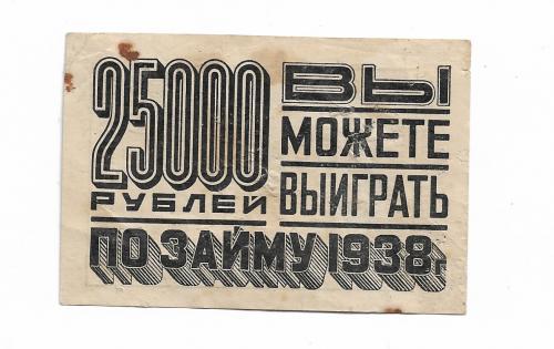 25000 рублей 1938 реклама облигаций! небольшой формат, редкость