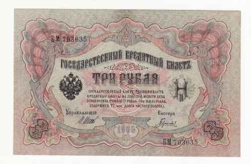3 рубля 1905 Шипов Гаврилов РСФСР, Сохран!!