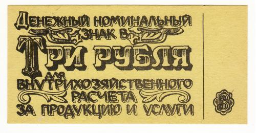 3 рубля Сербская птицефабрика Украина УССР Одесская обл. нечастая хозрасчет