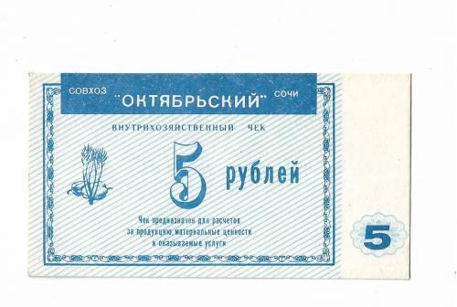 "3 рубля совхоз ""Октябрьский"" Сочи хозрасчет"