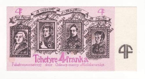 4 франка, Фальшивомонетный двор Одесса