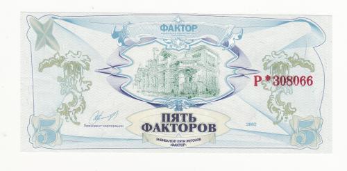 5 Факторов Харьков Вишневая Р серия, 2002 редкая, с ВЗ лабиринт. Голограмма