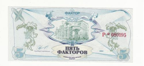 5 Факторов Харьков Вишневая Р серия, 2002 редкая, с ВЗ лабиринт