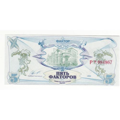 5 Факторов Харьков Вишневая Р серия, 2002 с голограммой, с ВЗ лабиринт.  ...867