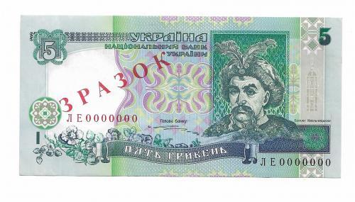 5 гривен 1997 Зразок Образец Specimen Украина Ющенко