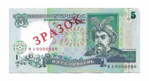5 гривен 2001 Зразок Образец Specimen Украина Стельмах
