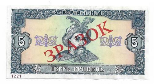 5 гривен Украина образец зразок specimen 1992 редкость