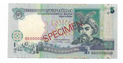 5 гривен Украина образец зразок specimen 1994 редкая