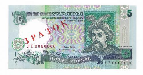 5 гривен Украина образец зразок specimen 1997 редкость