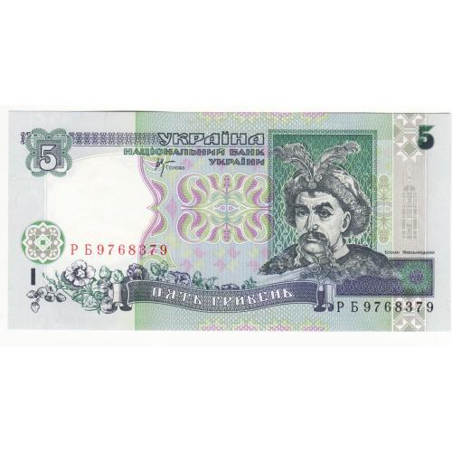 5 гривен UNC 2001 Стельмах серия РБ