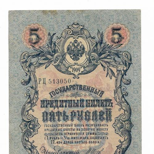 5 рублей 1909 Бубякин Шипов. Сохран