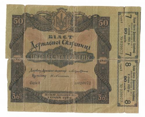 50 гривен 1918 Держ. Скарбниця 3,6%. 2 купона. Редкость