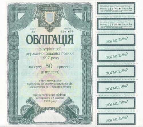 50 гривен редкая облигация внутреннего займа 1997 Украина