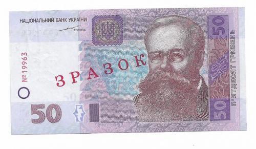 50 гривен Украина образец зразок specimen 2004 редкая.