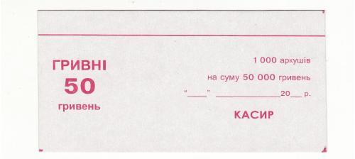 50 гривен, вкладыш к банковской упаковке,  1000 листов на 50000 гривен