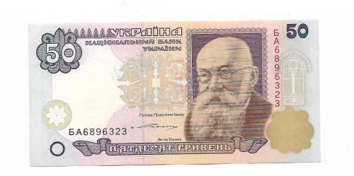 50 гривен Ющенко 1995 1996 Украина БА ...323