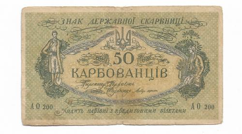 50 карбованцев 1918 АО 200 УНР. Одесса.
