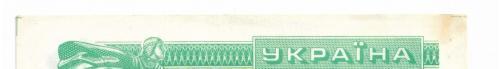 50 карбованцев купон 1991 небольшое смещение резки