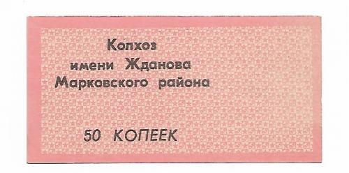 50 копеек Бондаревка колхоз Жданова Марковский р-н Ворошиловград нечастый номинал