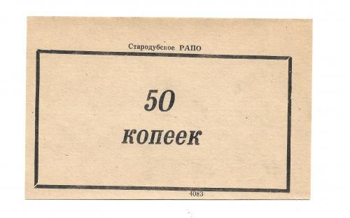 50 копеек РАПО Стародуб Брянск хозрасчет