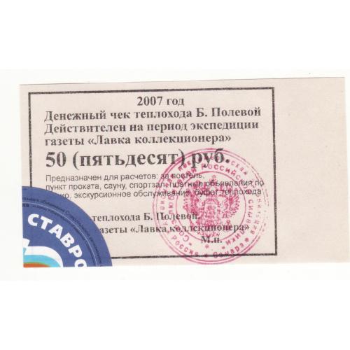 50 рублей Лавка коллекционера теплоход Б. Полевой 2007
